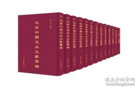 近世中國風土文獻匯刊(16開精裝 全九十六冊 原箱裝)