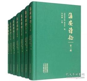 淮安诗征(16开精装 全七册)