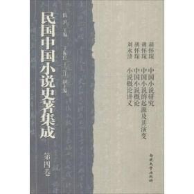 民国中国小说史著集成(精装 全十册)