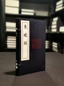 东坡词(12开线装 全一函一册 木板刷印)