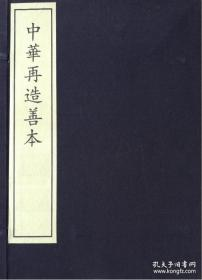 儀禮疏(中華再造善本續編 8開線裝 全二函十四冊)