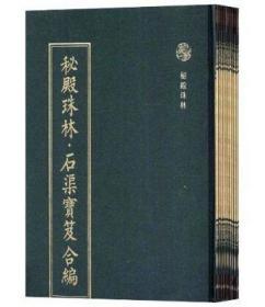 秘殿珠林 石渠宝笈合编(整理本 16开精装 全十二册 附索引一册)