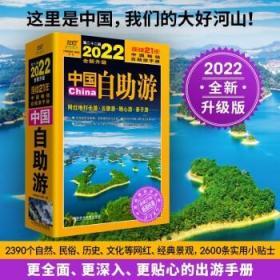 中国自助游(2022全新升级版)