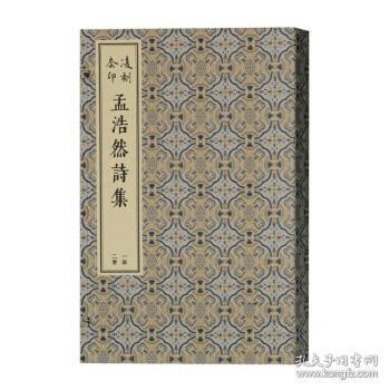 凌刻套印孟浩然诗集(全二册)/版刻雅韵丛刊