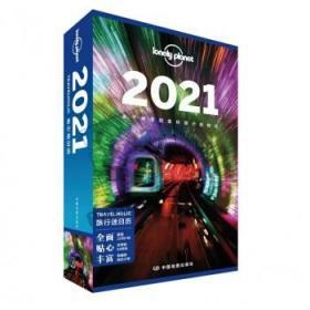 【】2021 LP日历Lonely Planet孤独星球:TRAVELHOLIC旅行迷日历
