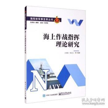 海上作战指挥理论研究