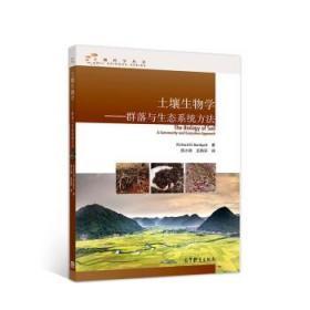 土壤生物学:群落与生态系统方法