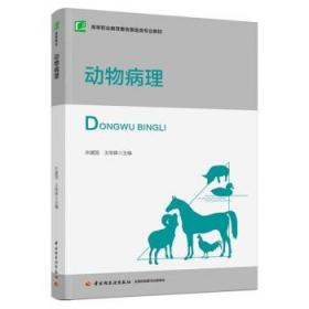动物病理()