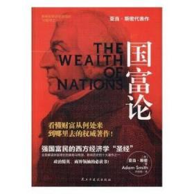 国富论 影响世界历史进程的10部之一