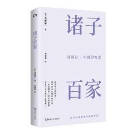 讲谈社·中国的智慧:诸子百家(一本读懂中国先贤的思想 汉学泰斗浅野裕一重印20次经典之作)