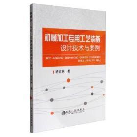 机械加工专用工艺装备设计技术与案例