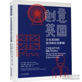 创意英国:文化活动的经济和社会影响