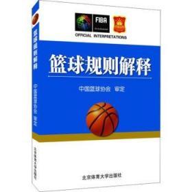 篮球规则解释中国篮球协会