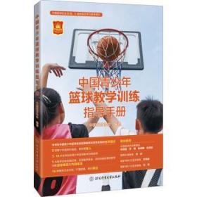 中国青少年篮球教学训练指导手册