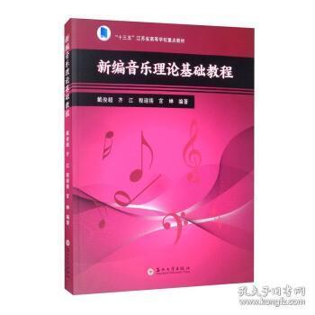 新编音乐理论基础教程