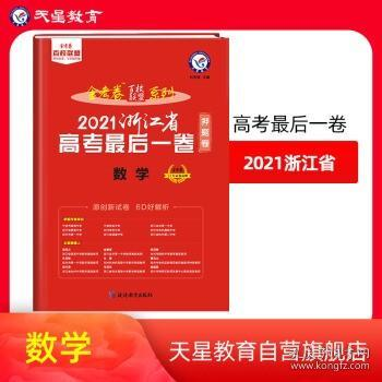 浙江省高考最后一卷(押题卷)数学2021版天星教育