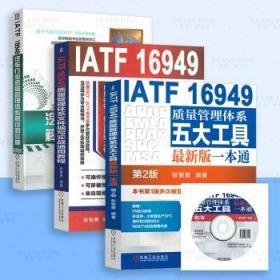 3本套IATF 16949质量管理体系用书质量管理体系文件编写实战通用教程+五大工具*新版一本通+