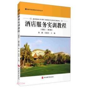 酒店服务实训教程(初级)(第2版)