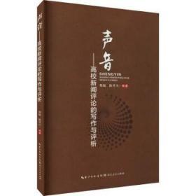 声音——高校新闻评论的写作与评析 程毓,陈孖川 编 书籍
