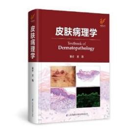 皮肤病理学(精)
