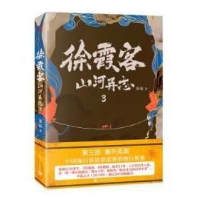 徐霞客山河异志3