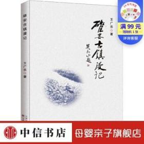 雄安古镇漫记 王广乐 著 中信书店