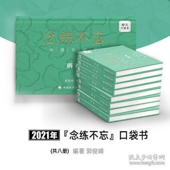 厚大法考2021念练不忘口袋书郭俊峰法考知识点背诵口袋书助记中国政法大学出版社