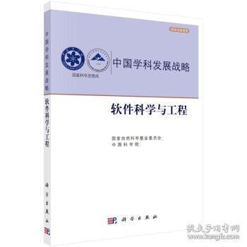 中国学科发展战略·软件科学与工程