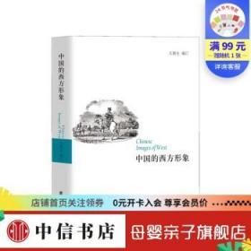 中国的西方形象 王寅生 著 中信书店