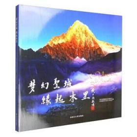 【正版】梦幻圣域:缘起木里 中共木里藏族自治县委员会,木里藏族自治县 9787561496770 四