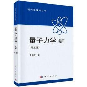量子力学 卷II(第五版)