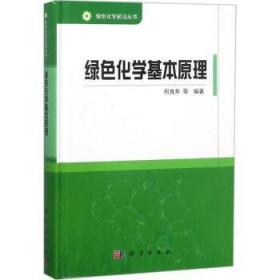 绿色化学基本原理 何良年 编著;韩布兴 丛书总主编 化工技术