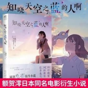 知晓天空之蓝的人啊 小说 额贺澪/著平和Busters/原作 青春催泪同名电影衍生小说 日本文学