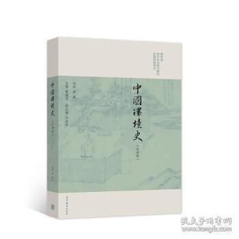 中国环境史(明清卷)