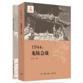 滇西三部曲·1944:龙陵会战余戈生活.读书.新知三联书店9787108059819 政治/军事书籍