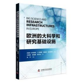 欧洲的大科学和研究基础设施