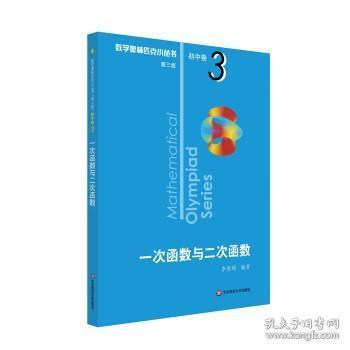 奥数小丛书(第三版)初中卷3:一次函数与二次函数(第三版)