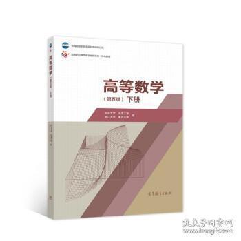 高等数学(第五版)(下册)