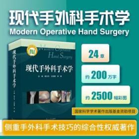 现代手外科手术学 复旦大学  图书籍骨科外科