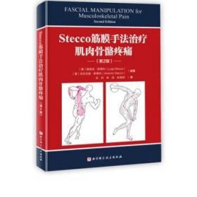预售 Stecco筋膜手法治疗肌肉骨骼疼痛 第二2版 筋膜领域意大利学派领军人物Luigi St