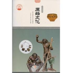 【59】原始文化:新石器时代文化遗址9787514323597现代张学亮编著