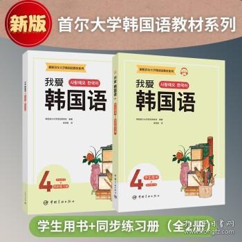新版首尔大学韩国语教材系列我爱韩国语4学生用书+同步练习册