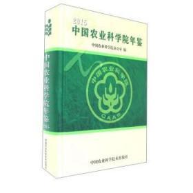 【正版保证】中国农业科学院年鉴(2015) 李家洋 中国农业科学技术 978751162771