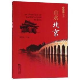 山水北京 崔伟奇 著 旅游