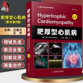 肥厚型心肌病 原书第2版 介绍当代肥厚性心肌病基础理论及循证诊疗的书籍 斯里哈里·S.奈杜 原著9