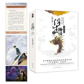 浮生物语5下·裟椤敖炽(亲笔)