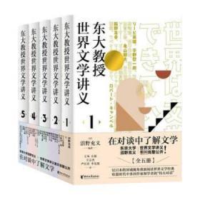 东大教授世界文学讲义系列(全五册)对谈式讲义,让你轻松了解世界文学。以日本的异域视角重新阅读世界文学经典