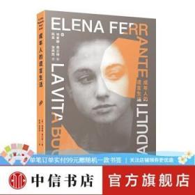 成年人的谎言生活 那不勒斯四部曲作者埃莱娜费兰特新作 关于青春欲望和阶级的寓言 中信书店