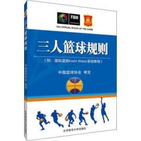 三人篮球规则 中国篮球协会  书籍