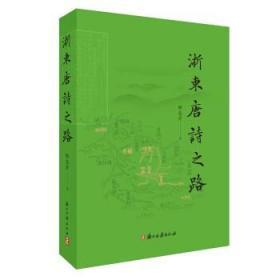浙东唐诗之路
